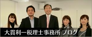 大貫利一税理士事務所のブログ